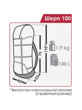Рюкзак Normal Шерп 100 PRO